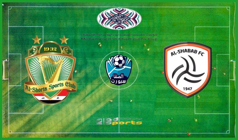 موعد مباراة الشباب السعودى والشرطة العراقى مع القنوات الناقلة فى ذهاب ربع نهائى البطولة العربية