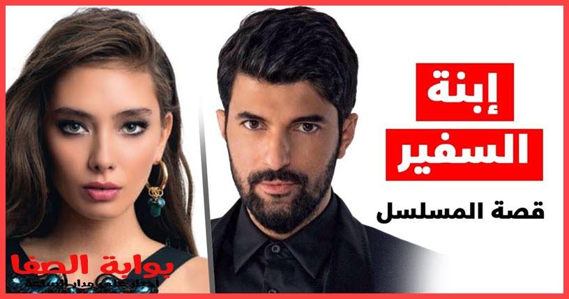 موعد عرض حلقات مسلسل ابنة السفير التركي والقنوات الناقلة