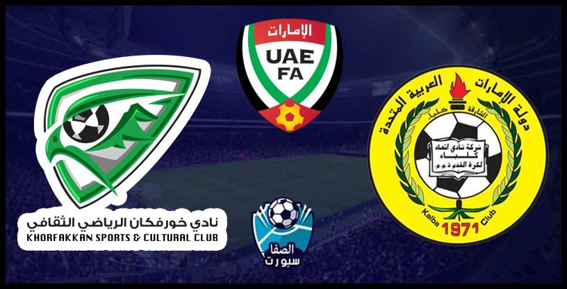 صورة مشاهدة مباراة خورفكان و إتحاد كلباء اليوم بث مباشر في دوري الخليج العربي الاماراتي