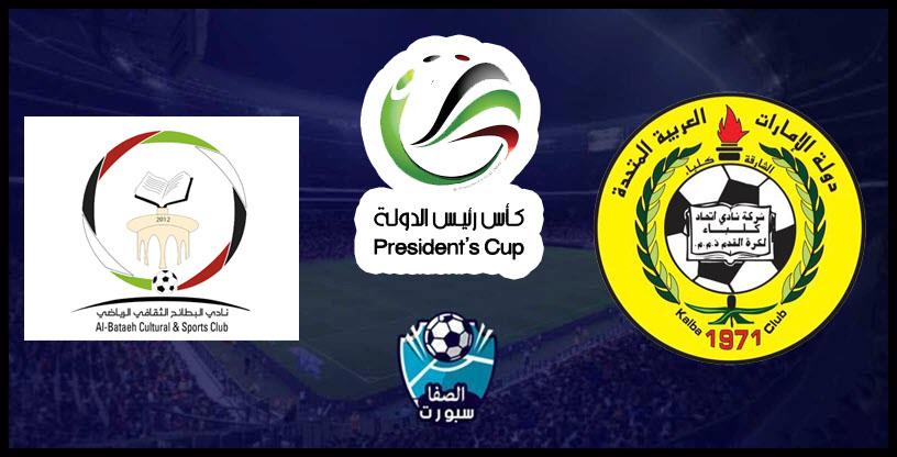 مشاهدة مباراة اتحاد كلباء والبطائح اليوم بث مباشر في كأس رئيس الدولة الإماراتي