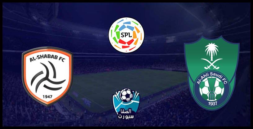 مشاهدة مباراة الأهلي والشباب بث مباشر اليوم في الدوري السعودي
