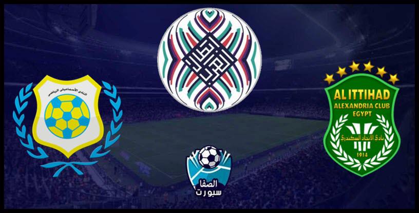 مشاهدة مباراة الاتحاد السكندري والإسماعيلي بث مباشر اليوم في كأس محمد السادس للاندية الابطال