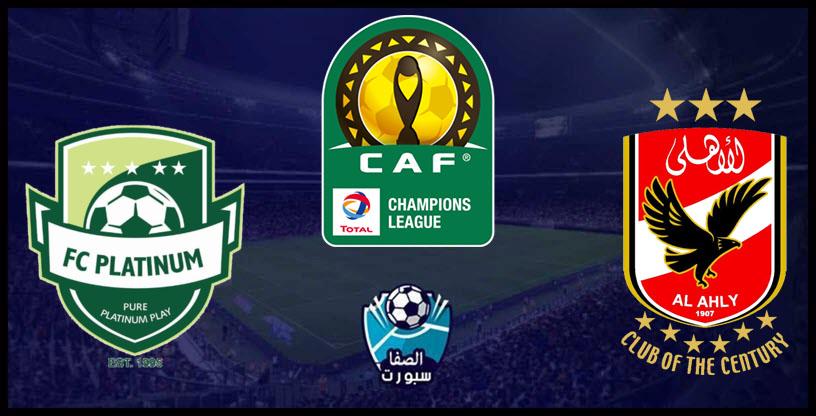 مشاهدة مباراة الاهلى وبلاتينيوم الزمبابوي بث مباشر اليوم دوري ابطال افريقيا