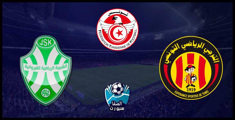 مشاهدة مباراة الترجي الرياضي وشبيبة القيروان بث مباشر اليوم في دوري الرابطة التونسية