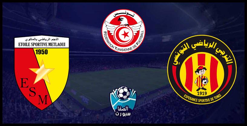 مشاهدة مباراة الترجي الرياضي ونجم المتلوي بث مباشر اليوم في دوري الرابطة التونسية