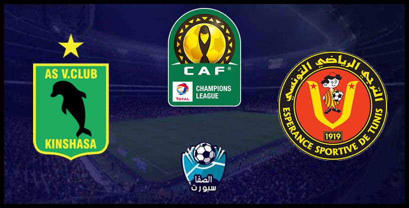 مشاهدة مباراة الترجي الرياضي و فيتا كلوب بث مباشر اليوم في دوري أبطال افريقيا