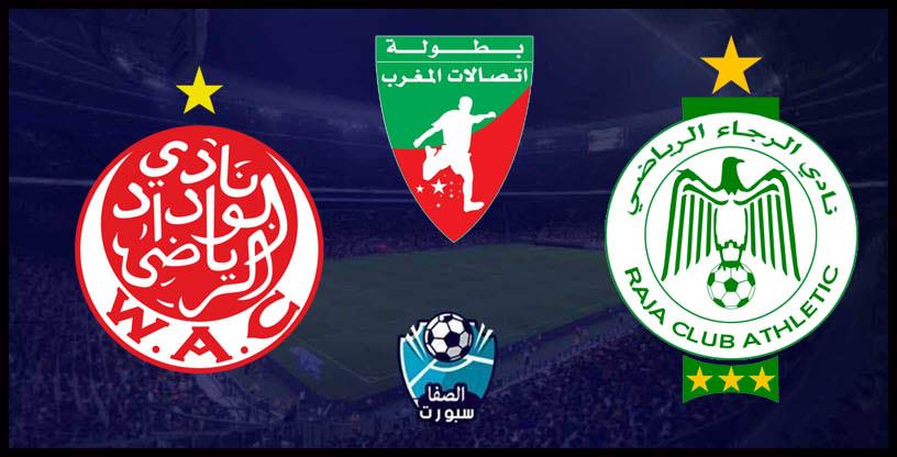 مشاهدة مباراة الرجاء الرياضي والوداد الرياضي بث مباشر اليوم في الدورى المغربي الممتاز