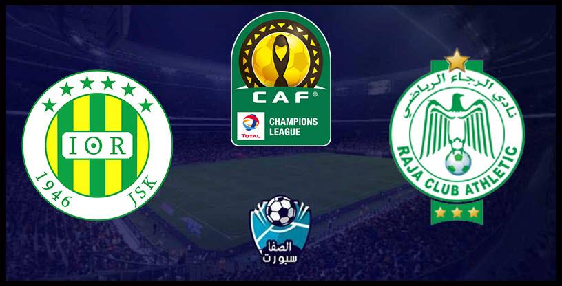 مشاهدة مباراة الرجاء الرياضي وشبيبة القبائل بث مباشر اليوم في دوري أبطال افريقيا