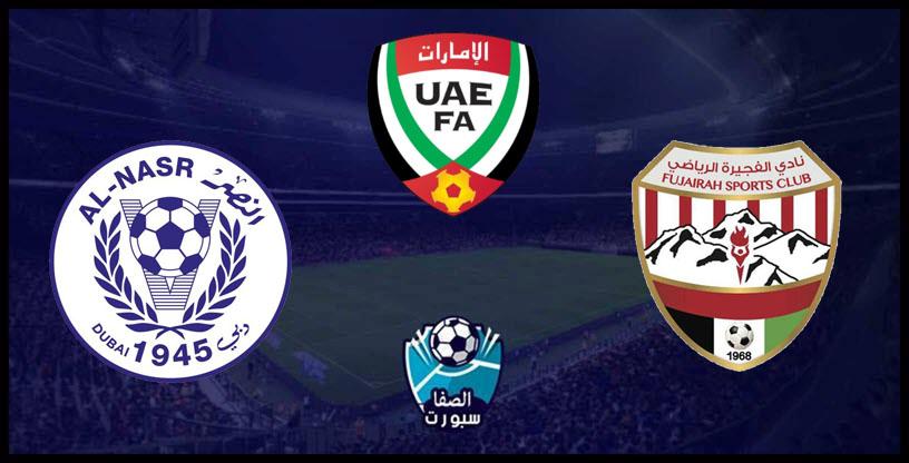 مشاهدة مباراة النصر والفجيرة بث مباشر اليوم في دوري الخليج العربي الاماراتي