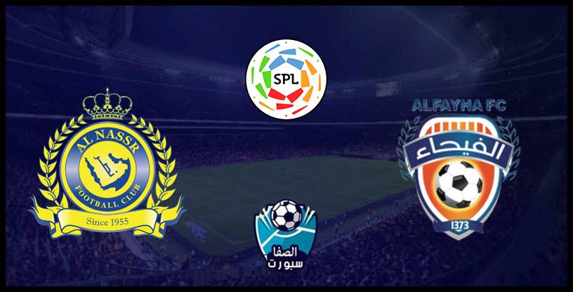 مشاهدة مباراة النصر والفيحاء بث مباشر اليوم في دوري كأس الأمير محمد بن سلمان السعودي