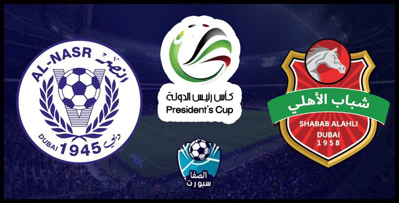 مشاهدة مباراة النصر وشباب الأهلي دبي اليوم بث مباشر في كأس رئيس الدولة الإماراتي