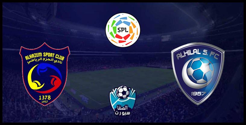 مشاهدة مباراة الهلال والحزم بث مباشر اليوم في الدوري السعودي