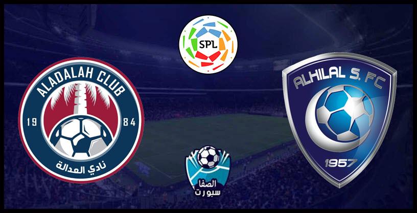 مشاهدة مباراة الهلال والعدالة بث مباشر اليوم في الدوري السعودي