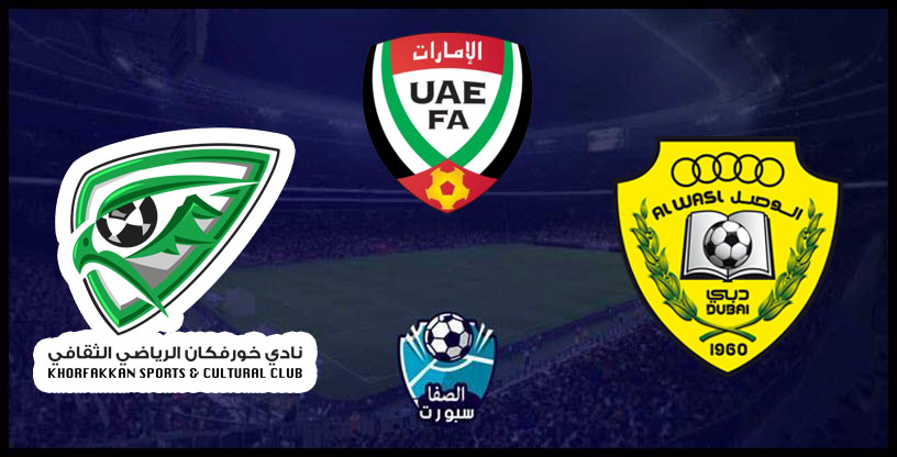 مشاهدة مباراة الوصل وخورفكان بث مباشر اليوم في دوري الخليج العربي الاماراتي