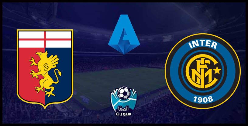 مشاهدة مباراة انتر ميلان وجنوى اليوم فى الدوري الإيطالي الممتاز علي قناة بي ان سبورت bein sport HD 4 بث مباشر