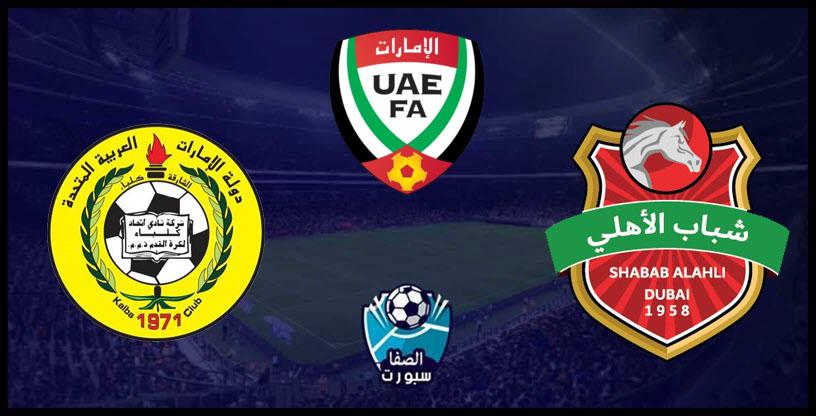 مشاهدة مباراة شباب الأهلي دبي وإتحاد كلباء بث مباشر اليوم في دوري الخليج العربي الاماراتي
