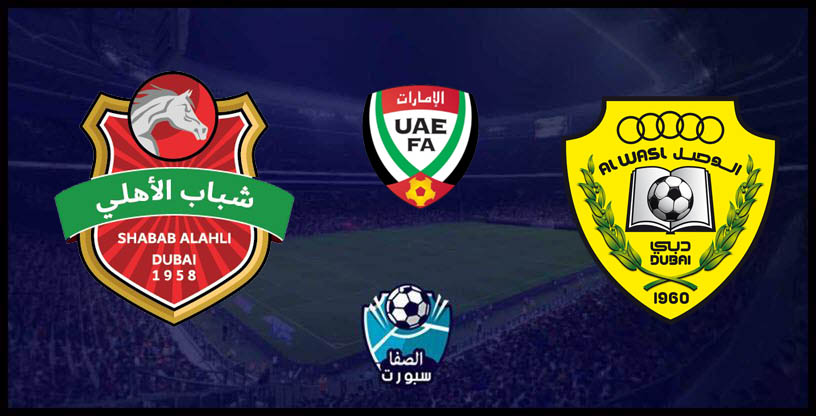 مشاهدة مباراة شباب الأهلي دبي والوصل اليوم بث مباشر في الدوري الاماراتي الاثنين 16-12-2019