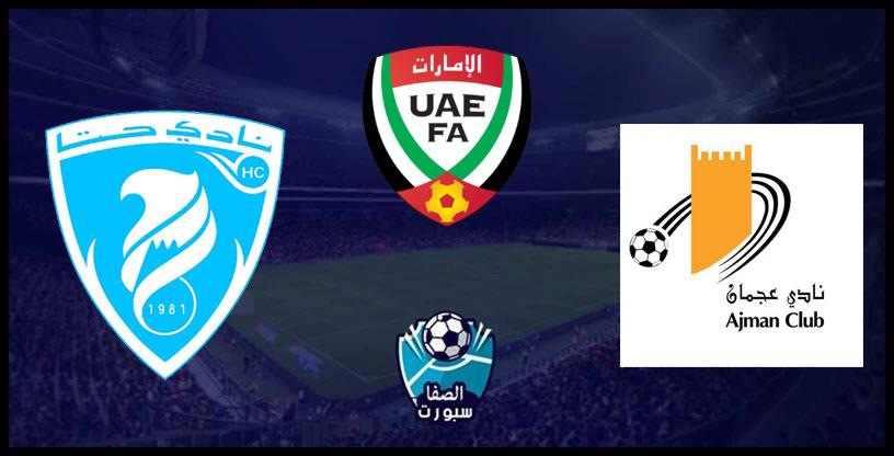 مشاهدة مباراة عجمان وحتا بث مباشر اليوم في دوري الخليج العربي الاماراتي