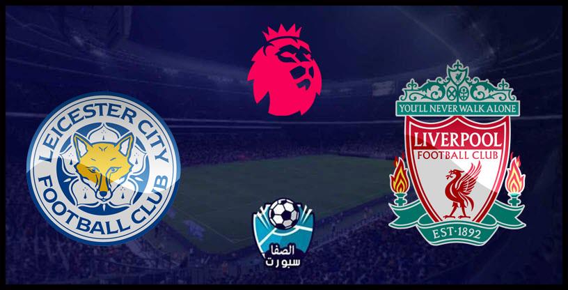 مشاهدة مباراة ليفربول وليستر سيتي بث مباشر اليوم في الدوري الانجليزي