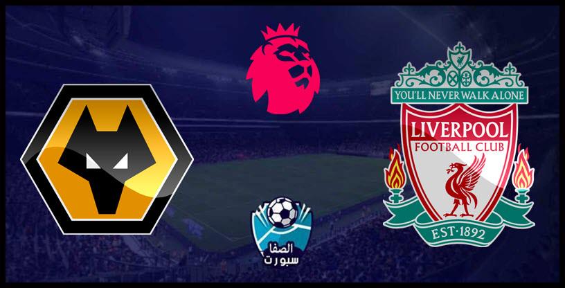 مشاهدة مباراة ليفربول وولفرهامبتون بث مباشر اليوم في الدوري الانجليزي