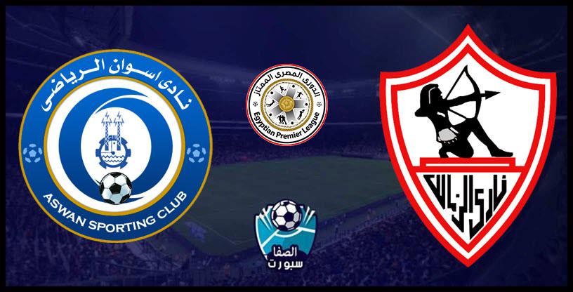 موعد مباراة الزمالك القادمة ضد اسوان في الدورى المصرى الممتاز مع القنوات الناقلة