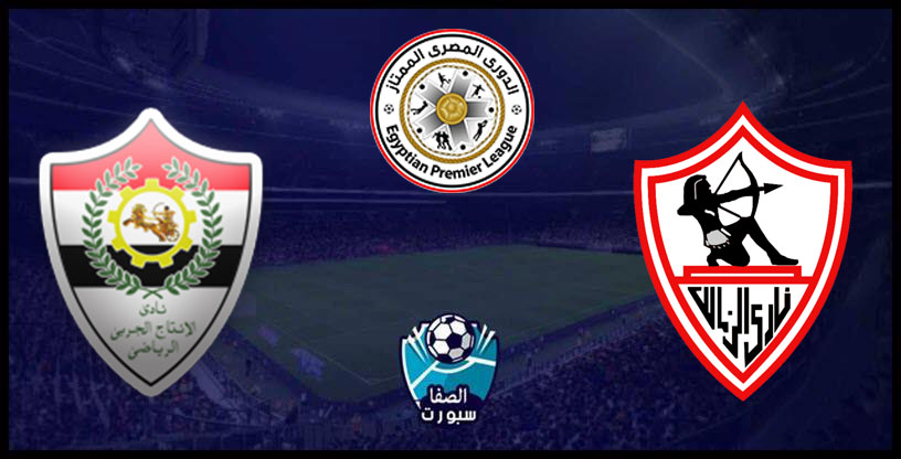 موعد مباراة الزمالك و الانتاج الحربي اليوم مع القنوات الناقلة للمباراة في الدوري المصري