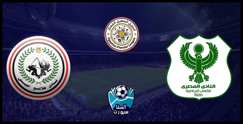 موعد مباراة المصري البورسعيدي وطلائع الجيش اليوم مع القنوات الناقلة في الدوري المصري الممتاز