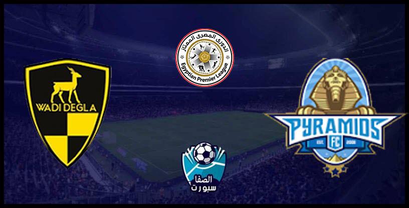 صورة موعد مباراة بيراميدز ووادي دجلة اليوم مع القنوات الناقلة في الدوري المصري الممتاز