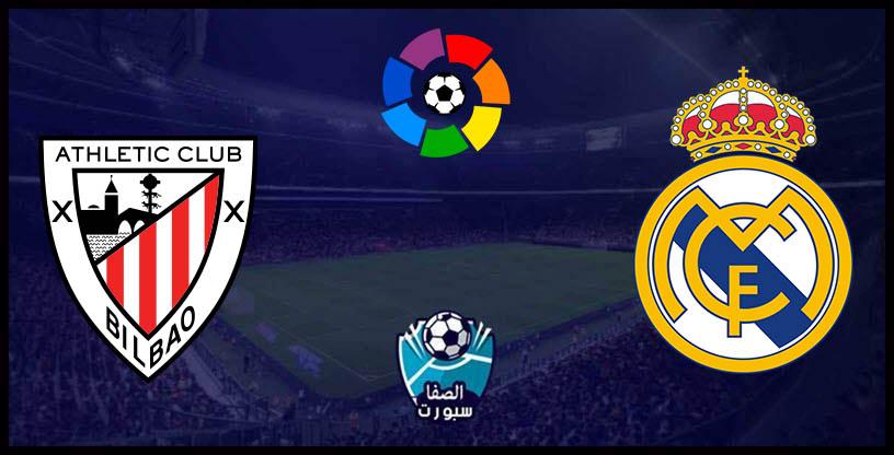 موعد مباراة ريال مدريد وأتلتيك بيلباو اليوم والقنوات الناقة في الدوري الدوري الإسباني الممتاز