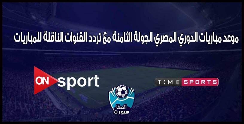صورة موعد مباريات الدوري المصري الجولة الثامنة مع تردد القنوات الناقلة للمباريات
