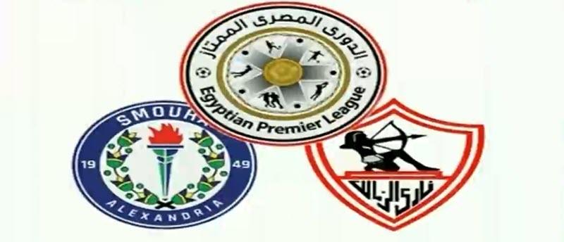 نتيجة مباراة الزمالك وسموحة مع ملخص المباراة اليوم في الدوري المصري
