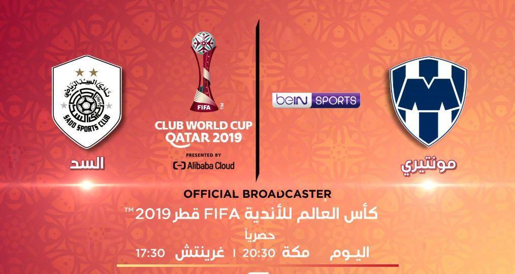 مشاهدة مباراة السد ومونتيري اليوم بث مباشر السبت 14-12-2019 في كأس العالم للأندية