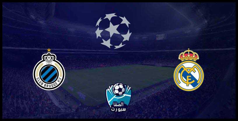 مشاهدة مباراة ريال مدريد ضد كلوب بروج بث مباشر أون لاين الأربعاء 11-12-2019