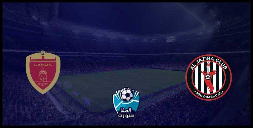 بث مباشر مباراة الجزيرة ضد الوحدة اليوم الجمعة 6-12-2019 في كأس الإمارات
