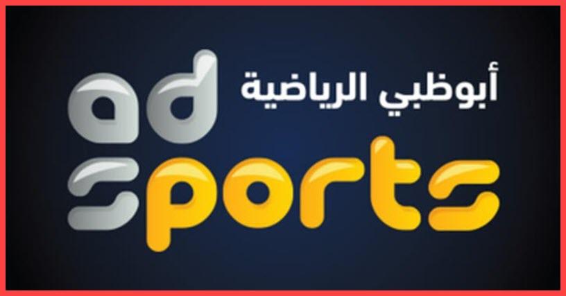 صورة تردد قناة أبوظبي الرياضية AD sport HD ومباريات الدوري الاماراتي المنقولة اليوم