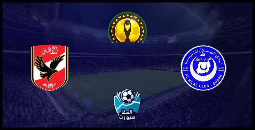بث مباشر مباراة الأهلي ضد الهلال السوداني اليوم الجمعة 6 12