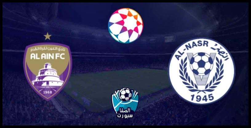 مشاهدة مباراة العين والنصر بث مباشر اون لاين اليوم الأربعاء 11-12-2019