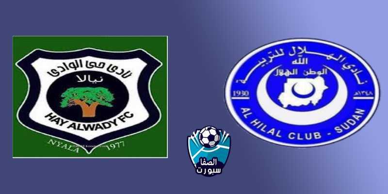بث مباشر مباراة الهلال ضد حي الوادي نيالا اليوم الأثنين 2 12 2019