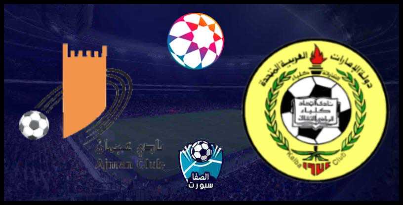 مشاهدة مباراة إتحاد كلباء ضد عجمان بث مباشر اون لاين اليوم الثلاثاء 10-12-2019