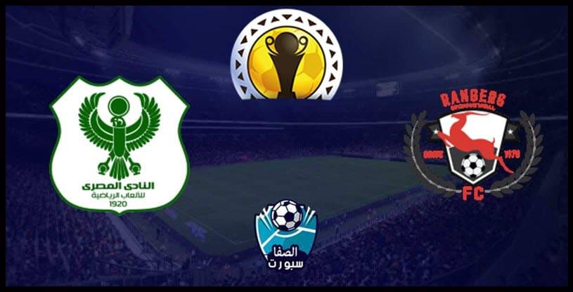 بث مباشر مباراة المصري البورسعيدي ضد إينوجو رينجرز النيجيري اليوم الأحد 8-12-2019