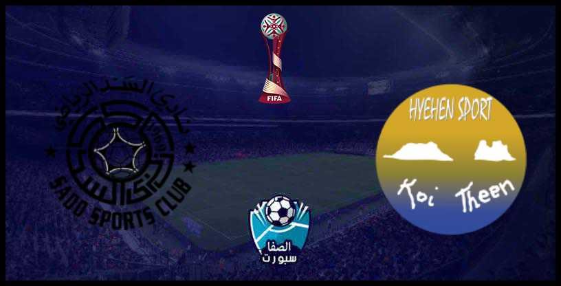 مشاهد مباراة السد القطري ضد هينجين سبورت بث مباشر أون لاين الأربعاء 11-12-2019
