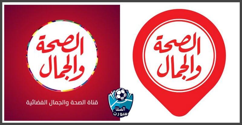 تردد قناة الصحة والجمال الجديد Al Seha Waljamal على النايل سات