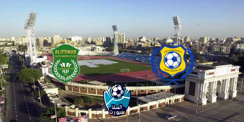 مباراة الاتحاد السكندري والاسماعيلي علي تردد قناة أبوظبي الرياضية AD SPORTS 2 HD