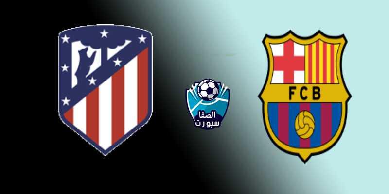 مشاهدة مباراة برشلونة وأتلتيكو مدريد بث مباشر live اون لاين في الدوري الإسباني