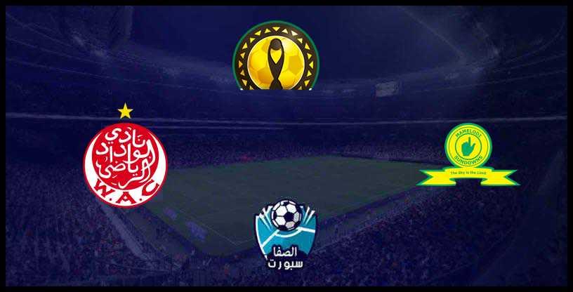القنوات الناقلة لمباراة الوداد المغربي ضد ماميلودي صن داونز اليوم في دوري أبطال افريقيا