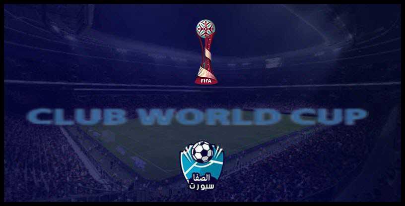 تردد القنوات الناقلة لمباريات كأس العالم للأندية مع مواعيد مباريات البطولة