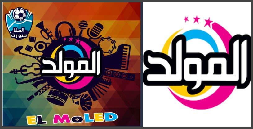 تردد قناة المولد الجديد El Moled على النايل سات