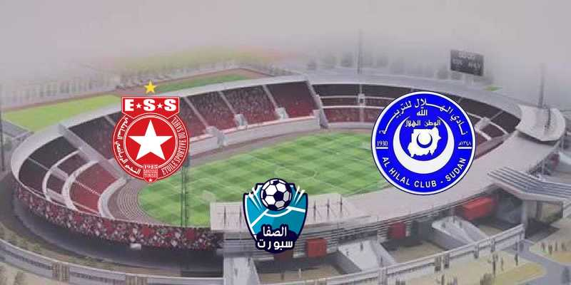 مشاهدة مباراة النجم الساحلي التونسي والهلال السوداني بث مباشر اليوم دوري ابطال افريقيا