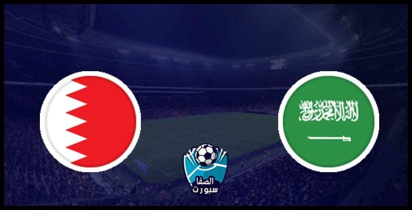 البث المباشر لمباراة السعودية والبحرين live اون لاين اليوم الاحد 8-12-2019