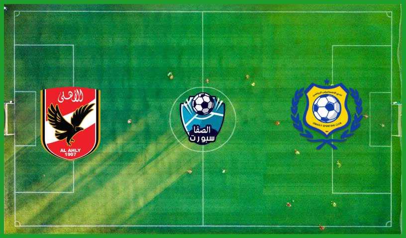 موعد مباراة الأهلي القادمة ضد الإسماعيلي مع القنوات الناقلة في الدوري المصري الممتاز